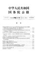 State Council Gazette - 1958 - Issue 14.pdf
