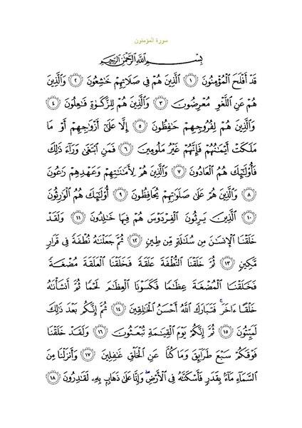 File:Sura23.pdf