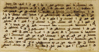 Muhammad (surah) - 9th century North African folio of ayah 9–15