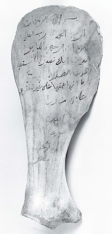 Quranic verse calligraphy, inscribed on the shoulder blade of a camel with inks Surat al-Fatiha inscribed upon the shoulder blade of a camel.jpg