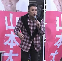 Taro Yamamoto 2013 shibuya.jpg