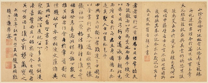 File:The Classic of Filial Piety (2).jpg