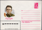 The Soviet Union 1980 Illustrated stamped envelope Lapkin 80-242(14256)face(Aleksey Vasilyevich Lopatin).png