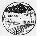 The commemoration stamp of Toyama station.jpg
