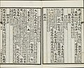 Three Hundred Tang Poems (103).jpg