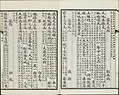 Three Hundred Tang Poems (113).jpg