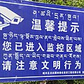 Tibet CCTV Surveillance.jpg
