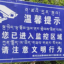 Mass surveillance in China - Wikipedia