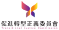Transitional Justice Commission Logo.png
