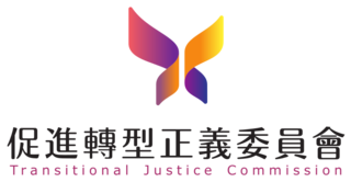 Transitional Justice Commission Government agency of the Republic of China