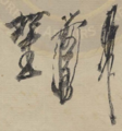 Treaty of Nanking - Signatures of the Three Chinese Plenipotentiaries.png