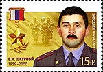 Valery Shkurniy (marka).jpg
