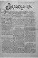 Vidrodzhennia 1918 055.pdf