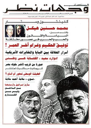 Weghat Nazar - First Issue, February 1999