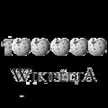 Wiki 100000 pötyis.png