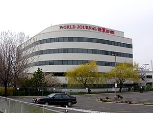 Whitestone, Queens - World Journal headquarters in Whitestone, along Interstate 678