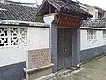 Xiangcheng, Suzhou, Jiangsu, China - panoramio (12).jpg