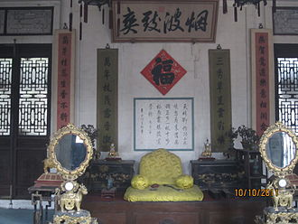 Xianfeng Emperor - Yanbozhishuang Hall, where the Xianfeng Emperor died on 22 August 1861