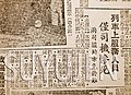 Yingge Derailed news 1957 02.jpg