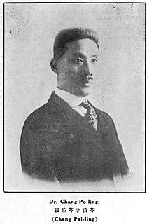 Chang Po-ling Chinese politician