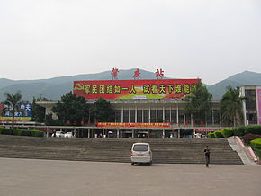 ZhaoQingStation.jpg