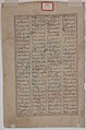 """""""Rustam's Seventh Course- He Kills the White Div"""", Folio from a Shahnama (Book of Kings) MET sf1975-192-25v.jpg"""