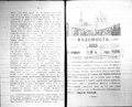 Архангельские епархиальные ведомости. 1915. №04.pdf