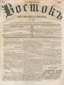 Восток 1867 №45.pdf