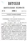 Вятские епархиальные ведомости. 1866. №13 (офиц.).pdf