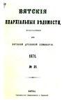 Вятские епархиальные ведомости. 1871. №21 (офиц.).pdf