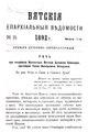 Вятские епархиальные ведомости. 1892. №15 (дух.-лит.).pdf