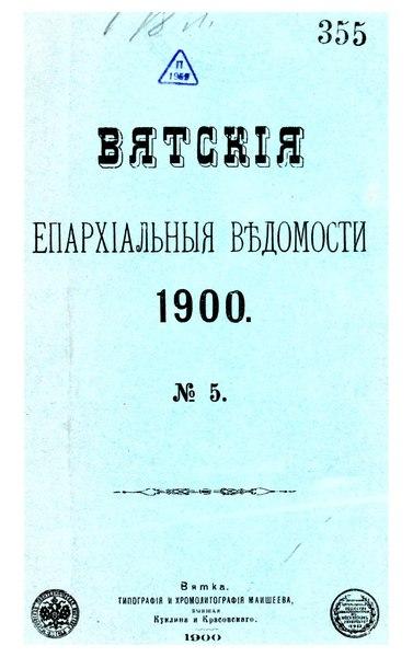 File:Вятские епархиальные ведомости. 1900. №05 (офиц.).pdf