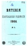 Вятские епархиальные ведомости. 1900. №05 (офиц.).pdf