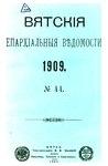 Вятские епархиальные ведомости. 1909. №44 (офиц.).pdf