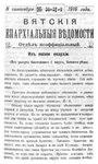 Вятские епархиальные ведомости. 1916. №36-37 (неофиц.).pdf