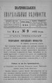 Екатеринославские епархиальные ведомости Отдел официальный N 9 (1 мая 1892 г) Год 21.pdf