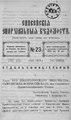 Енисейские епархиальные ведомости. 1897. №23.pdf