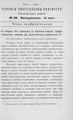 Киевские епархиальные ведомости. 1903. №28. Часть неофиц.pdf