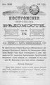 Костромские епархиальные ведомости. 1898. №14.pdf