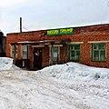 "Магазин ""Триумф"". Деревня Бардабашка - panoramio.jpg"