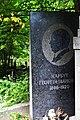 Могила художника-графіка Г. І. Нарбута DSC 0287.jpg