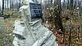 Непокойчицкий-могил.jpg