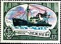 Почтовая марка СССР № 4721. 1977. История отечественного флота. Ледокольные суда.jpg