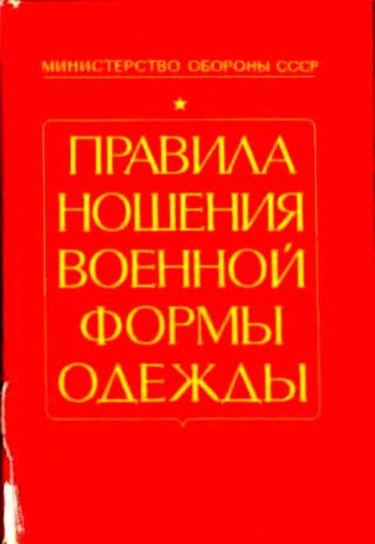 File:Правила ношения военной формы 1988.djvu
