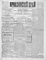 Приазовский край 1899 -142-168 (июнь).pdf