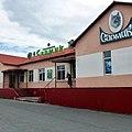 Рыболовно-охотничий магазин «Сармик». Салехард - panoramio.jpg