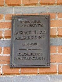 Табличка - Дом доходный Хлебниковых.JPG