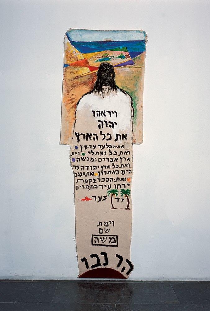 מיכאל סגן-כהן, משה, 1977-8