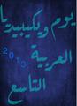 يوم ويكيبيديا العربية التاسع.png