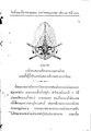 ประกาศเปลี่ยนเสนาบดีกระทรวงมหาดไทย (๒๔๗๐-๐๓-๒๓).pdf